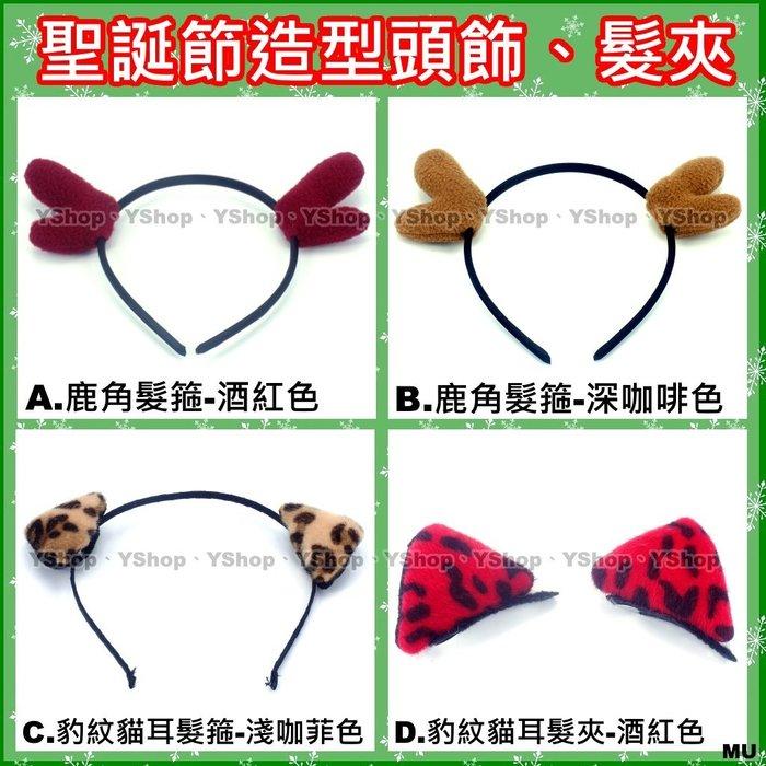 MU001 可愛 鹿角 兔耳朵 貓耳朵 聖誕節 頭飾 髮箍 髮飾 派隊小物 不囉唆 多款均一價