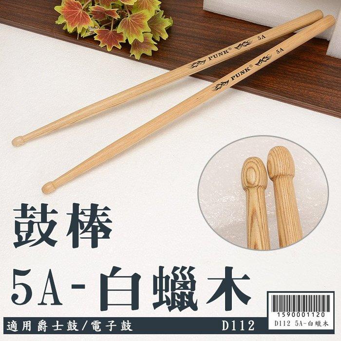 【嘟嘟牛奶糖】爵士鼓棒 5A-白蠟木 鼓錘 鼓槌 演出鼓棒 棒鼓 木質鼓棒 D112