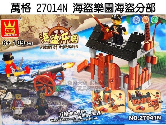 ◎寶貝天空◎【萬格 27041N 海盜樂園海盜分部】小顆粒,海盜船軍事中世紀,可與LEGO樂高積木組合玩