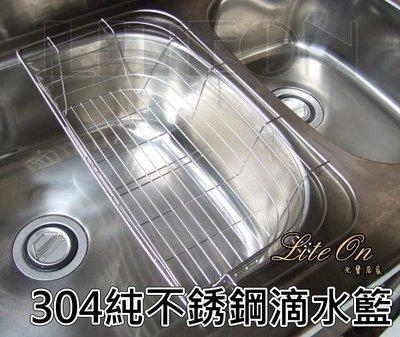 光寶不銹鋼 滴水籃 橢圓水槽籃 純304不銹鋼製 不銹鋼漏水頭 水管 廚具 廚房設備 瀝水籃 配件 瀝水架 甲D