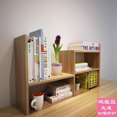 新品9折 書架 創意桌面書架置物架兒童宿舍書櫃書架簡易桌上學生用辦公室收納架【瑪麗亞】