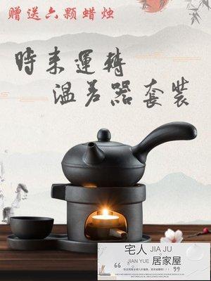 時來運轉溫茶器茶壺加熱底座陶瓷蠟燭托盤保溫爐干燒台溫酒煮花茶【宅人居家屋】