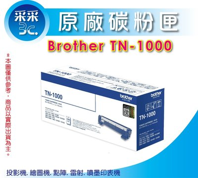 Brother TN-1000/TN1000 原廠碳粉匣 適用:DCP-1510/DCP-1610W/MFC-1910W