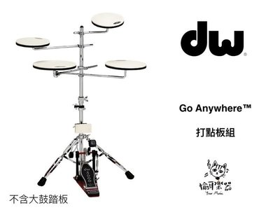 ♪ Your Music 愉耳樂器 ♪ 優惠免運 DW Go Anywhere™ 打點板組