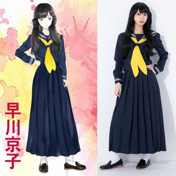 我是大哥大 早川京子cosplay JK不良少女 長袖學生服 筱雅衣舖【BT1149】