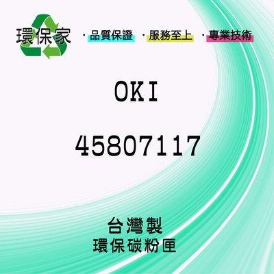 【含稅免運】OKI 45807117 適用 E5112/ES4192MFP/ES5162MF