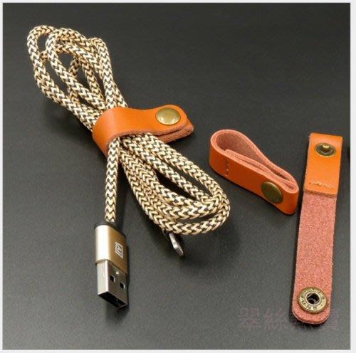 【真皮集線器】 捲線器 理線器 耳機繞線器 繞線器 整理器 綁線器 耳機收納器 滑鼠線 充電線 好收納 輕巧