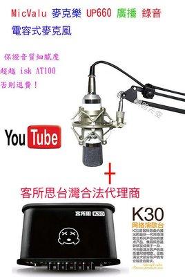 要買就買中振膜 非一般小振膜 客所思 K30 +MicValu UP660麥克風+防噴網+NB35支架送166種音效軟體