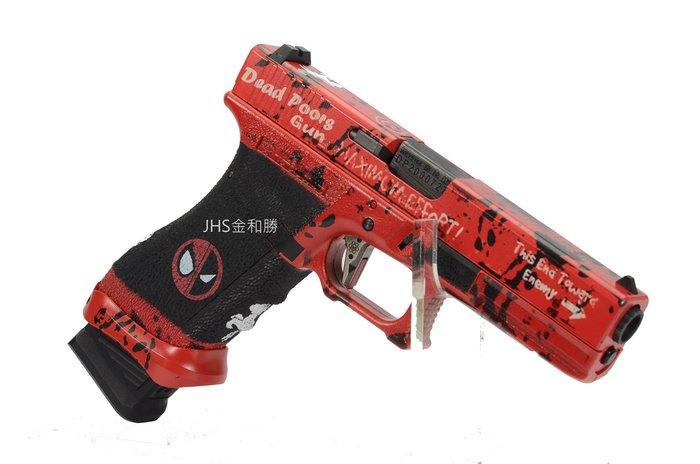 JHS((金和勝 槍店))免運費 WE 感冒用死侍 咳嗽用死侍 鼻塞鼻炎用死侍 G17 瓦斯手槍 4726