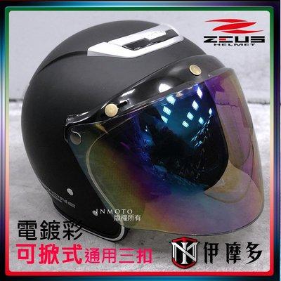 伊摩多※通用三扣可掀式。電鍍彩片 另有透明/茶色 加長加寬 不夾髮 耐刮安全帽復古帽鏡片 ZU-110CA