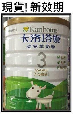 【現貨】750/瓶《貨到付款》卡洛塔妮羊奶粉3號幼兒奶粉/4號兒童成長奶粉 1號價錢可以私訊