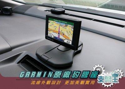 支架王 GARMIN ㊣ 原廠矽膠座 矽膠防滑固定座 導航架 Drive Smart 51 61 Drive 51 nuvi Cam 4695 4592 57