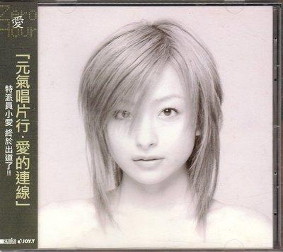愛 / Zero Hour  CD+側標
