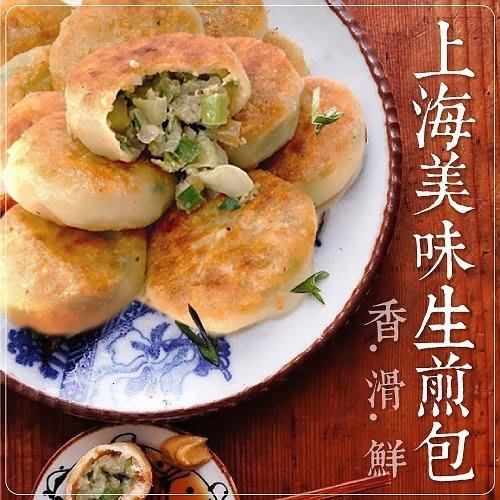 【海陸管家-全省免運】港式上海生煎包(每包300g±10%/約10顆) x5包