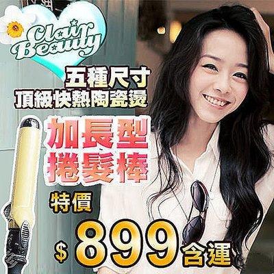 ☆雙兒網☆網拍麻豆MIKA推薦使用。台灣品牌快速導熱【KH43】頂級陶瓷加長型電棒捲