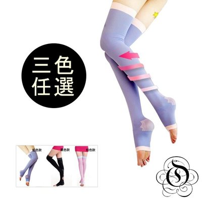 ✔快速出貨 ✔舒壓美腿襪 ✔推脂 ✔雕塑 MIT 夜間雕塑 美腿睡眠襪-基本款(三色)【ORNA爾瑞菈】