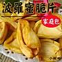 熱帶波羅蜜脆片 250g 天然蔬果脆片  小甜甜...