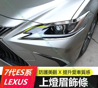 『高端汽車百貨』Lexus凌志 19-21款 ES200 ES250 ES300H 大燈上燈眉裝飾亮飾條 外飾改裝