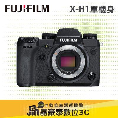 FUJIFILM 富士 X-H1 單機身 BODY XH1 單眼 五軸防震 恆昶公司貨 台南 晶豪泰3C 專業攝影