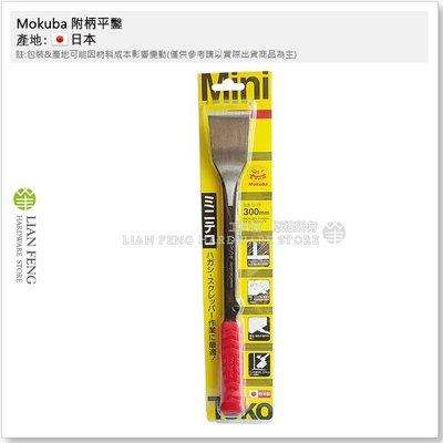 【工具屋】Mokuba 附柄平鑿 D-19 300mm 40×300 角度鑿 木馬 防墜 取付穴 刮刀 生銹 鑿刀 日本