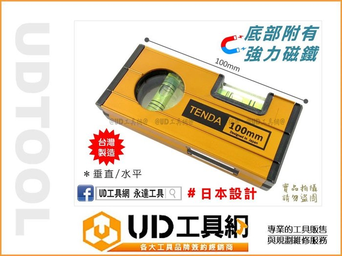 @UD工具網@ 台灣製 TENDA 附強磁 100mm 水平尺 鋁合金 垂直/水平 帶磁鐵 水平儀 水平泡儀 測量尺