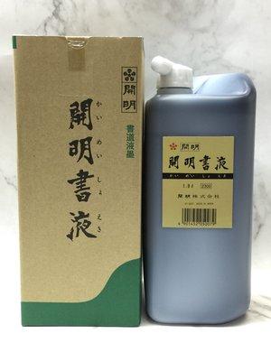 正大筆莊~『開明書液 1.8L 』開明墨汁 書畫用具 墨汁 日本製