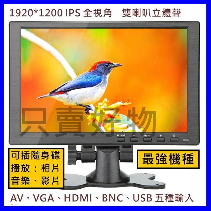 只賣好物【當天出貨】1920*1200 多功能 高規格 10吋顯示器 HDMI VGA AV BNC 監視器 螢幕 電腦
