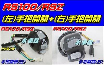 【水車殼】山葉 RS100 RSZ 手把開關 左+右 合購價$580元 車速 RS-Z RS 把手開關 全新副廠件 嘉義縣