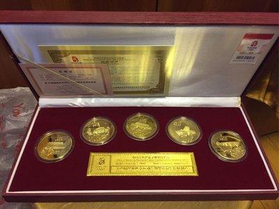 北京2008年奧運纪念金章