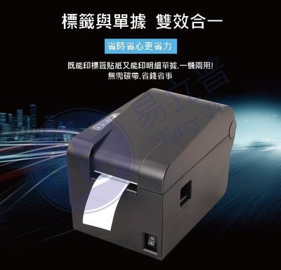 大廠牌經濟型熱感貼紙機.POS系統.標籤機USB