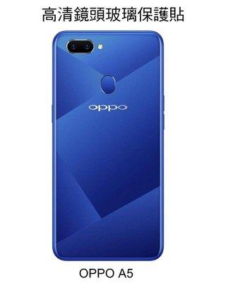 --庫米--OPPO A5 非2020 鏡頭玻璃貼 鏡頭貼 保護貼 2.5D 硬度9H