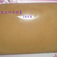 【紫玉の手作】老闆哭了 讓您撿便宜 煙供粉 草本配方料香粉(60) 910元/箱(16斤)含運 回購率最高