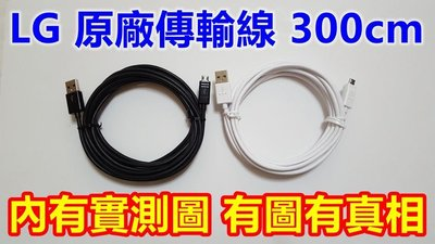 【內有實測圖】LG 300cm 原廠傳輸線 3米 20awg V10 G4 G3 G2 gpro 2 docomo 通用
