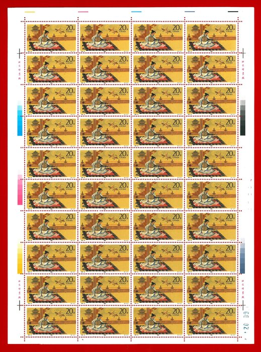 1994-10 昭君出塞版張全新上品原膠、無對折(張號與實品可能不同)