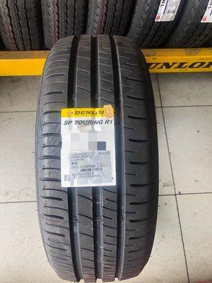 {萬騰國際}全新輪胎 205/55-16 登祿普 R1 完工價