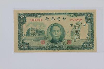 [品相] 民國36年 壹佰圓紙鈔 100元