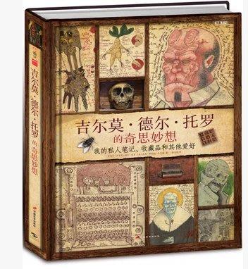 中文版 墨西哥魔導 吉爾莫德爾托羅的奇思妙想Guillermo del Toro Cabinet of Curiosities私人筆記收藏品及愛好