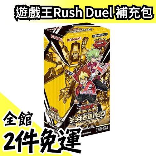 《現貨》【第二彈十五包入】日紙 遊戲王 SEVENS 補充包 RUSH DUEL KP02 驚愕雷擊