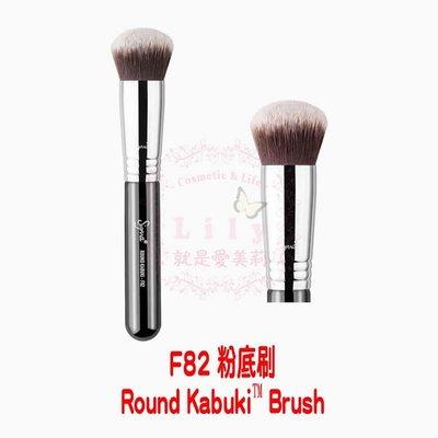 【美國官方現貨】SIGMA  F82 Round Kabuki™ Brush 圓頭粉底刷 專業刷具(銀環)