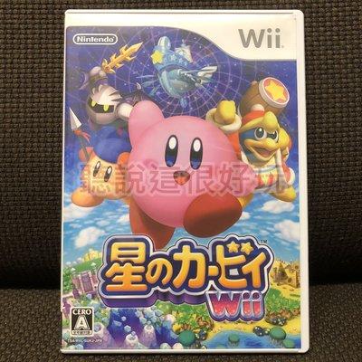 滿千免運 Wii 星之卡比 Kirbys Return to Dreamland 日版 正版 遊戲 15 W743