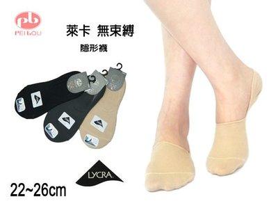萊萊卡無束縛隱形襪 襪套 -純色 腳跟止滑~低口/ 淺口 /短襪 /踝襪