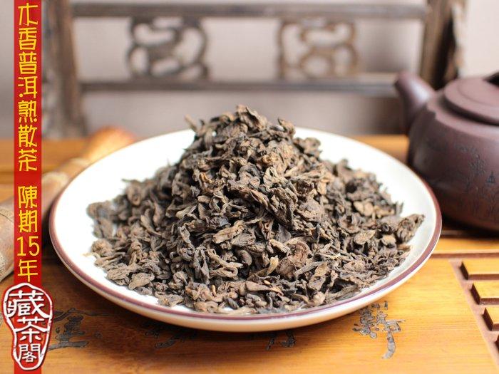 【藏茶閣嚴選】2000年 木香普洱熟散茶 輕發酵 300克 乾淨無雜味  茶質醇厚水路細膩