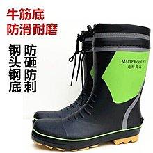美迪~ER834中筒鋼頭橡膠雨鞋~(有鋼頭-鞋底鋼片)-可當工作雨鞋/登山雨鞋~