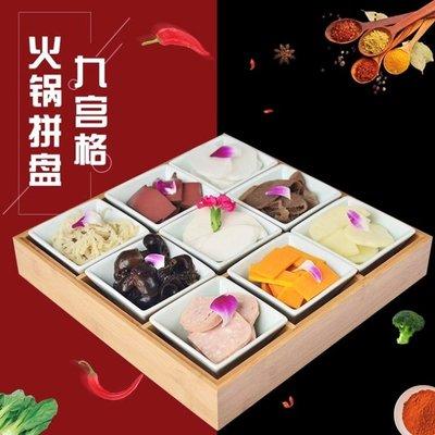日式九宮格盤子壽司火鍋日料餐具竹木拼盤陶瓷分格盤