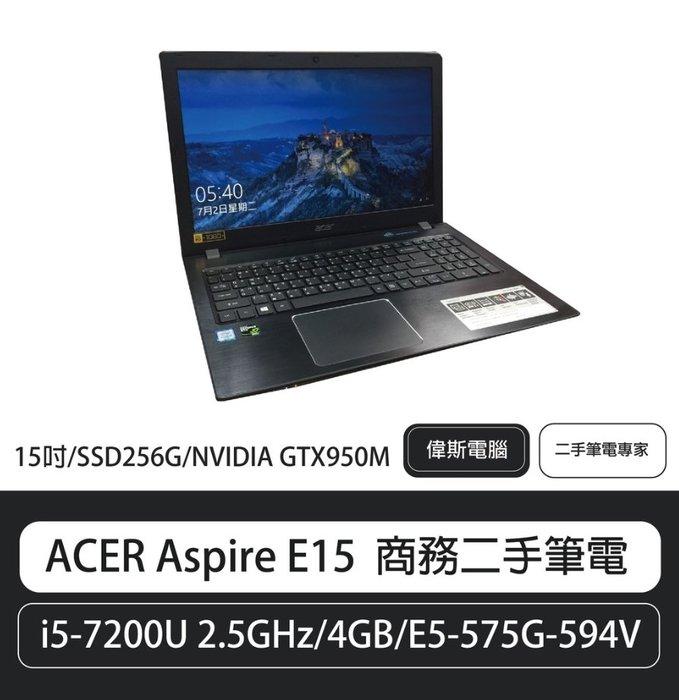 ☆偉斯電腦☆ACER Aspire E15 15吋商務二手筆電 i5-7200U /4GB