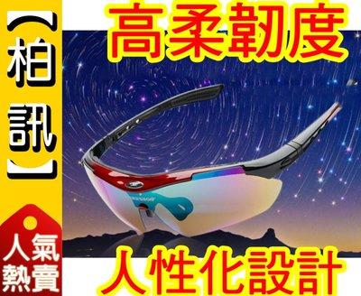 【柏訊】【十二件套裝!】5組鏡片太陽眼鏡 帶近視框 自行車 偏光鏡 抗UV 防風 運動 眼鏡 男女 非 TORE