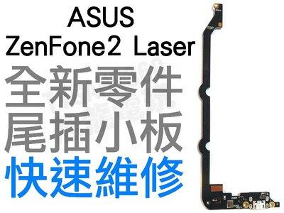 ASUS ZenFone2 Laser 5.5 ZE550KL Z00LD  充電小板 尾插板 專業維修【台中恐龍電玩】