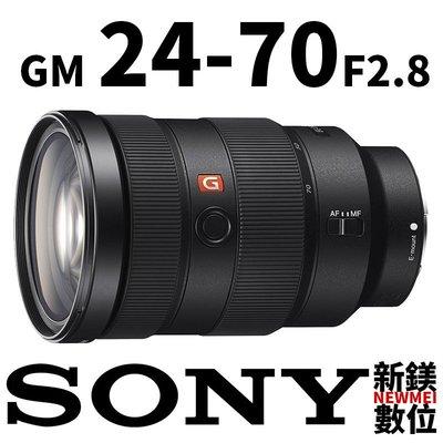 【新鎂】SONY 平輸 FE 24-70mm f/2.8 GM 平行輸入 鏡頭 另有便宜公司貨歡迎問答