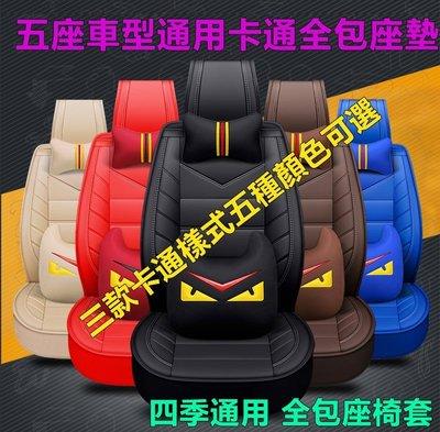 有車以後 五座通用汽車椅套坐墊Mitsubishi三菱Galant Freeca Grunder Savrin Space Gear座墊座套 高品質