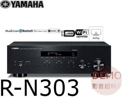 ㊑DEMO影音超特店㍿台灣YAMAHA R-N303 網路HiFi高音質 兩聲道綜合擴大機 期間限定大特価値引き中!